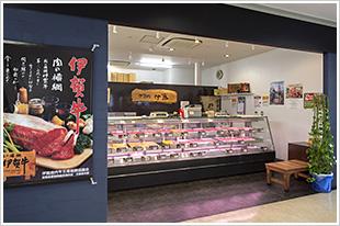 肉の伊藤 丸之内店