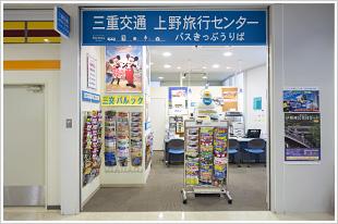 三重交通 上野旅行センター